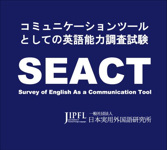SEACT-画像