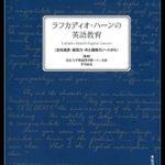 ラフカディオ・ハーンの英語教育 #249