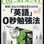 PRESIDENT (プレジデント) 2015年 9/14 号 #129