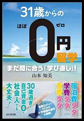 ほぼ0円留学