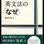 英語の歴史から考える英文法の「なぜ」 #248