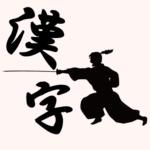 日本語のローマ字採用の是非