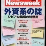 Newsweek 2013年 2/5号 #229