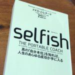 セルフィッシュ~selfish~